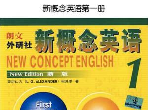 新版新概念英语第一册