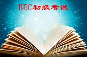 商务英语考试BEC初级