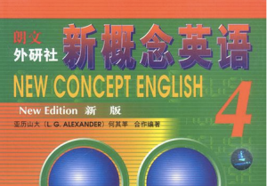 新版新概念英语第四册