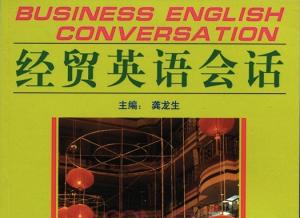经贸英语会话