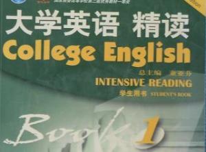 大学英语精读第一册