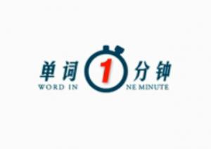 单词一分钟